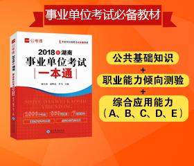 湖南事业单位考试教材