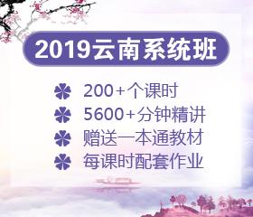 2019年云南笔试系统班
