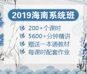 2019年海南笔试系统班