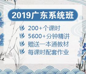 2019年广东笔试系统班