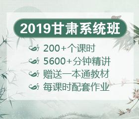 2019年甘肃笔试系统班