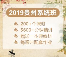2019年贵州笔试系统班