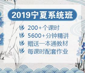 2019年宁夏笔试系统班