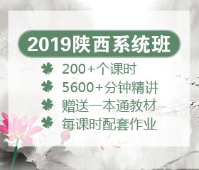 2019年陕西笔试系统班
