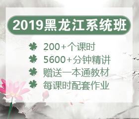 2019年黑龙江笔试系统