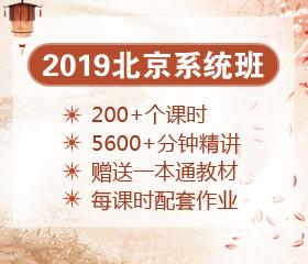 2019年北京笔试系统班