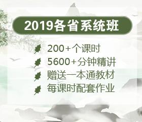 2019年各省省考系统班大放价