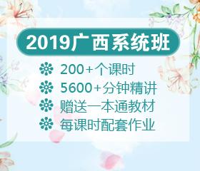 2019年广西笔试系统班