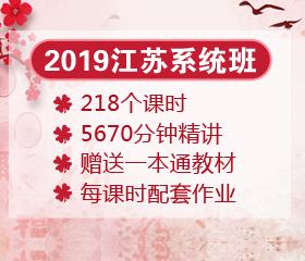 2019年江苏省考笔试系