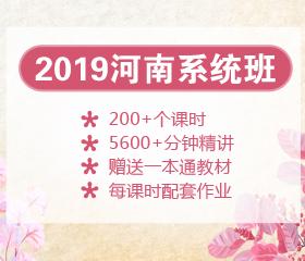 2019年河南笔试系统班