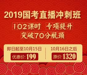 2019国考直播冲刺班