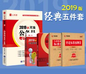2019年河南公务员考试