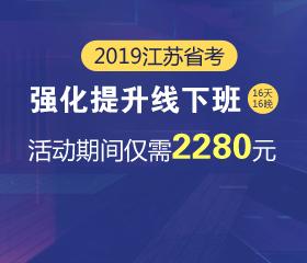 2019江苏省考线下特训营