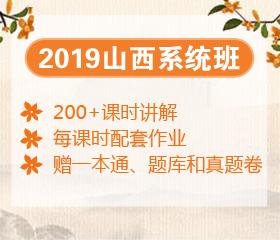 2019年山西系统班