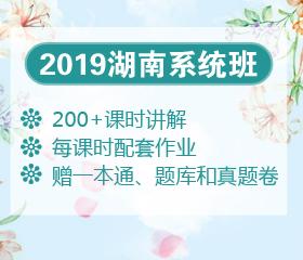2019年湖南笔试系统班