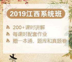 2019年江西笔试系统班