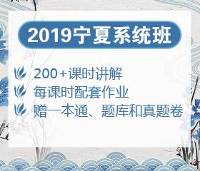 2019年宁夏系统班