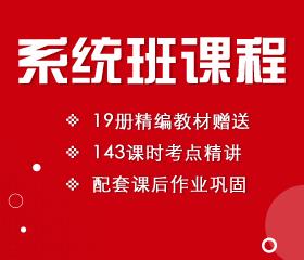 北京笔试系统班[送图书