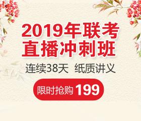 2019联考直播冲刺班