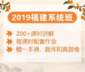2019年福建系统班