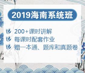 2019海南笔试系统班