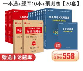 上海公务员考试教材