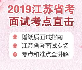 2019江苏面试考点直击