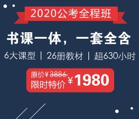 2020年公考全程班