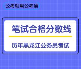 历年黑龙江公务员考试