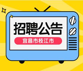 宜昌枝江市澳门永利娱乐场手机54人