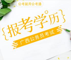 2020年广西公务员考试