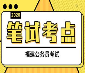 2020年福建公务员考试