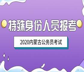 2020年内蒙古公务员考