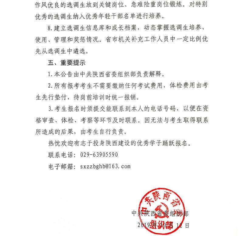 2020年陕西省面向大连理工大学招录选调生公告