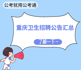 2019年重庆卫生事业单