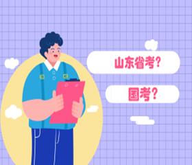 山东省考和国考的区别
