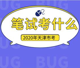 2020天津市考考什么?