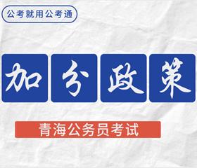 青海省考加分政策!