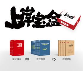 上岸宝盒【共21本图书