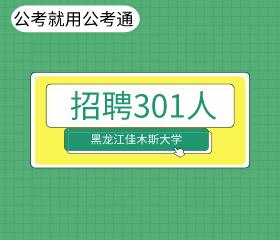 2020年黑龙江佳木斯大