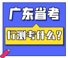 广东省考行测考什么?