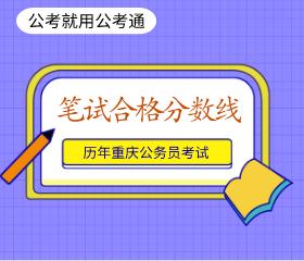 历年重庆betway必威官网appbetway必威体育下载笔