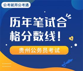 历年贵州betway必威官网appbetway必威体育下载笔