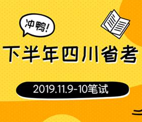 2019下半年四川betway必威官网app