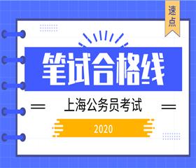 上海市考各职位合格线