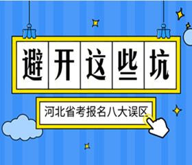 河北省考报名八大误区