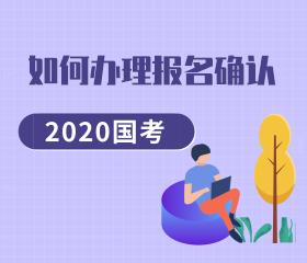 2020国考如何办理报名确认?