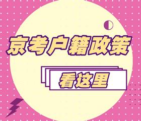 北京市考户籍政策
