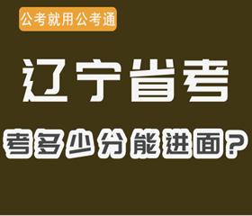 2019年辽宁公务员考试