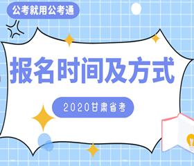 2020甘肃省考何时启动